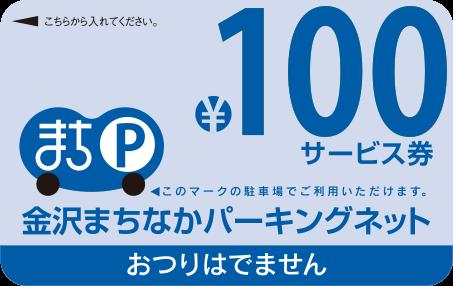 100円サービス券