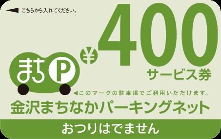400円サービス券